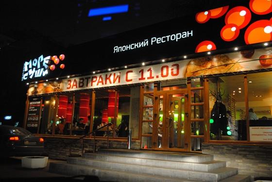 Ресторан Море суши - фотография 9 - Вечерние огни Море суши.