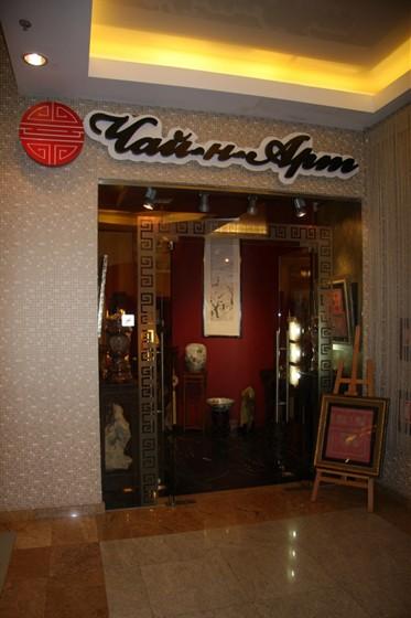Ресторан Чай-н-арт - фотография 1 - Главный вход