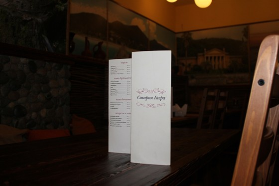 Ресторан Старая Гагра - фотография 2