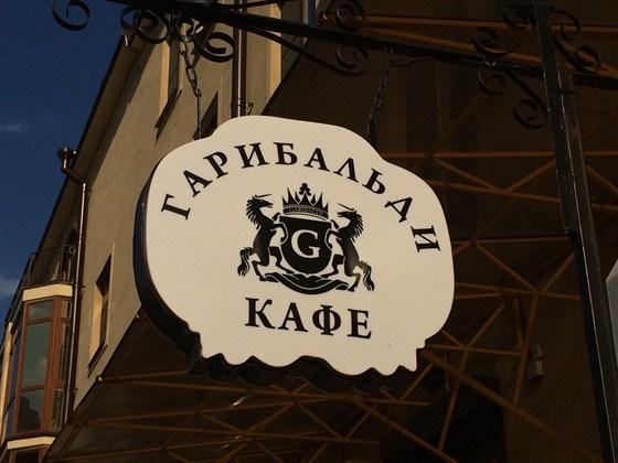 Ресторан Гарибальди - фотография 3