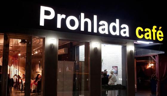 Ресторан Prohlada Café - фотография 3