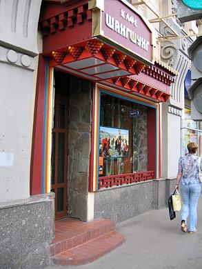Ресторан Шангшунг - фотография 2