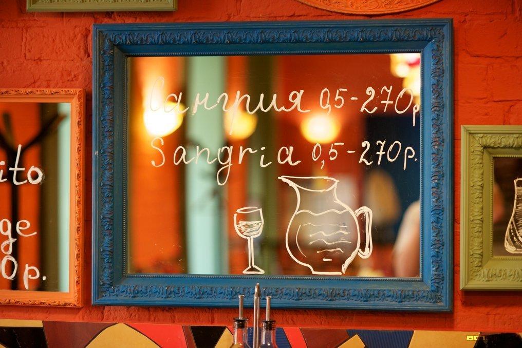 Ресторан Тапа'Риллас - фотография 7