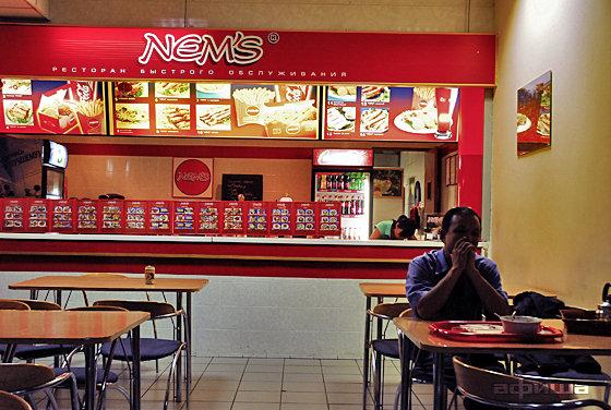 Ресторан Nem's - фотография 2