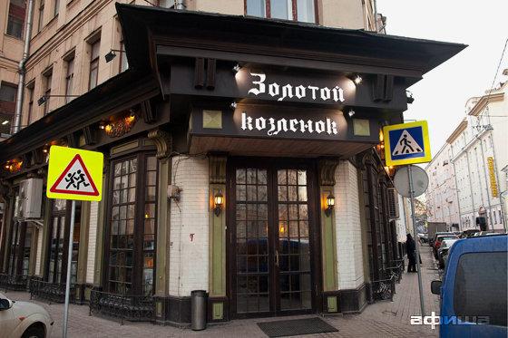 Ресторан Золотой козленок - фотография 9