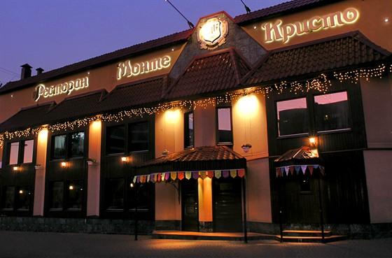 Ресторан Монте-Кристо - фотография 1