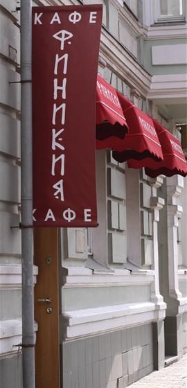 Ресторан Финикия - фотография 1