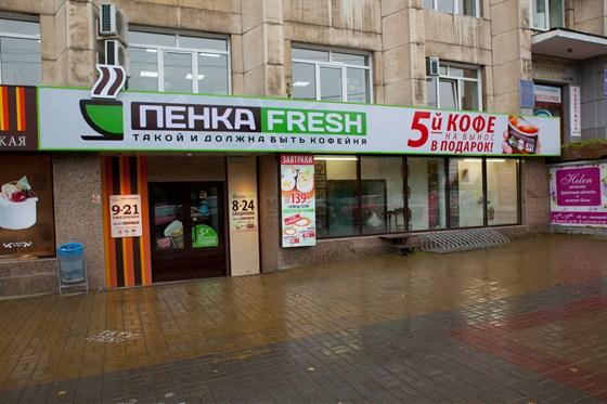 Ресторан Пенка Fresh - фотография 5