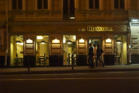 Ресторан Щислива - фотография 14