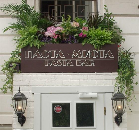 Ресторан Паста-миста - фотография 7