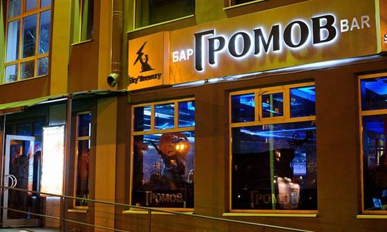 Ресторан Громов - фотография 1