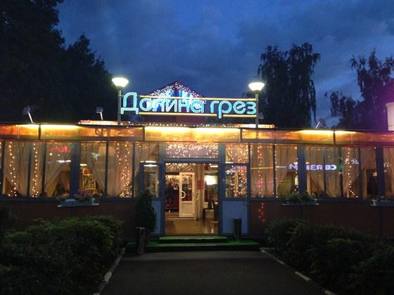Ресторан Долина грез - фотография 7