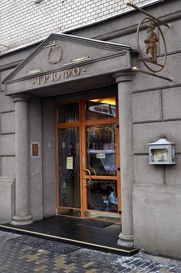 Ресторан Трюфо - фотография 1