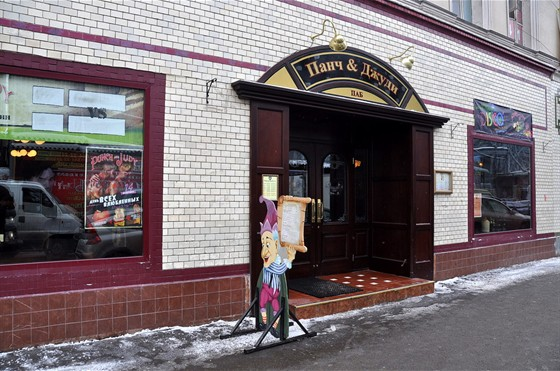 Ресторан Punch & Judy - фотография 8