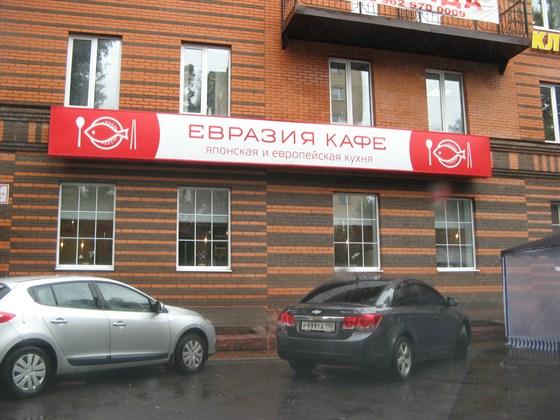 Ресторан Евразия - фотография 2 - Вывеска