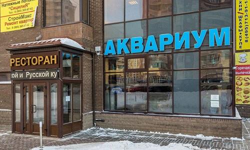 Ресторан Аквариум - фотография 1 - Аквариум - парадный вход.