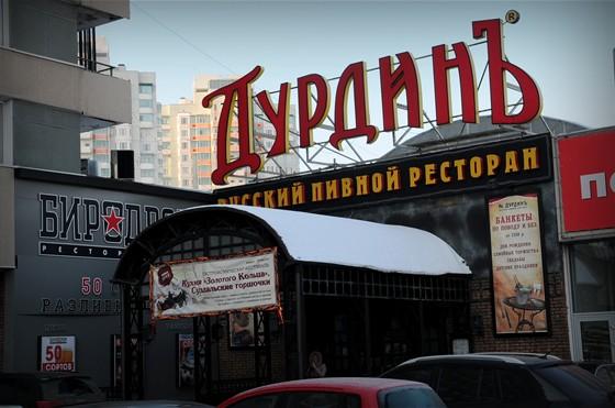 Ресторан Ив.Дурдин - фотография 7
