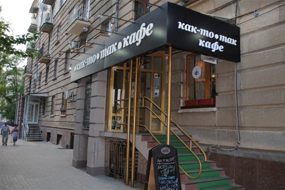 Ресторан Как-то так - фотография 1