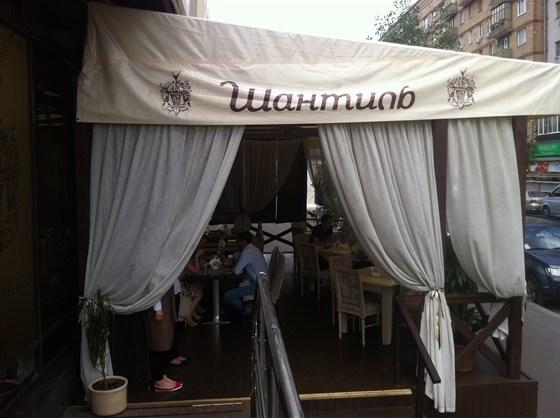 Ресторан Кофейня «Шантиль» - фотография 11