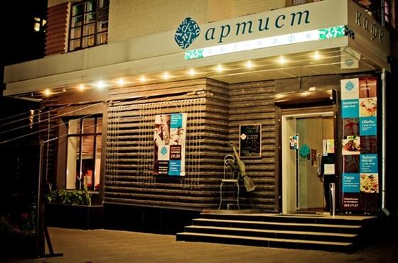 Ресторан Артист - фотография 1 - Арт-кафе Артист  вход с пер. Университетский , сразу за главным корпусом ЮФУ.