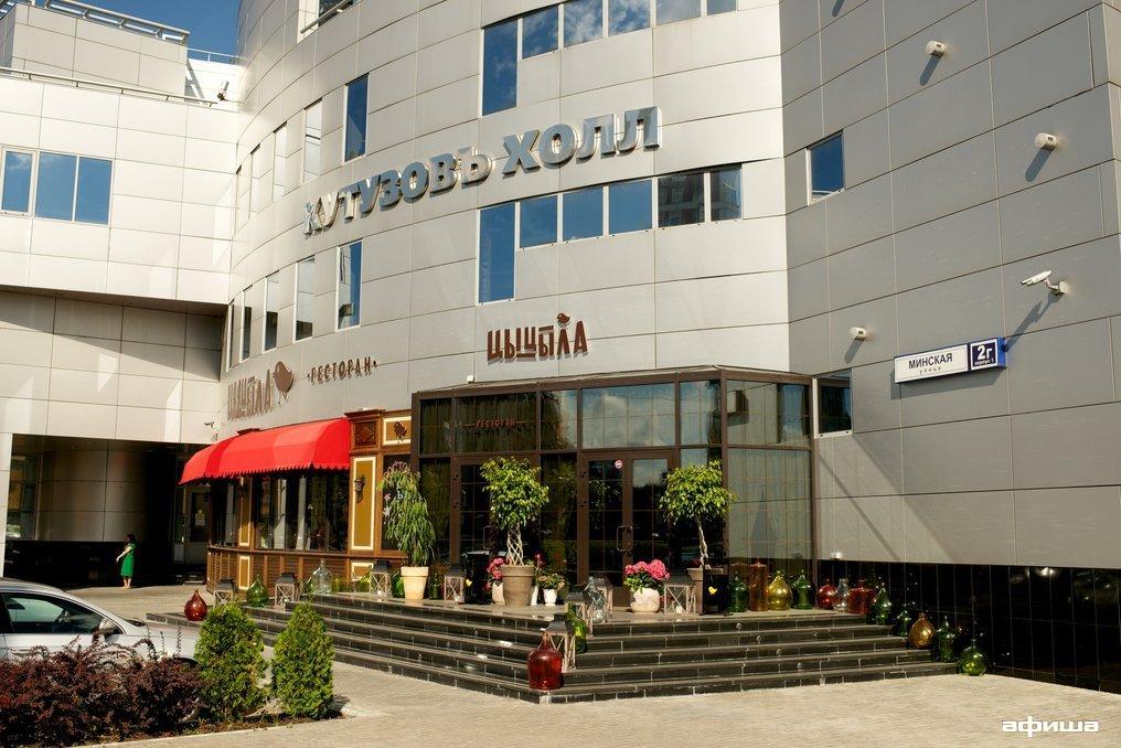 Ресторан Цыцыла - фотография 4