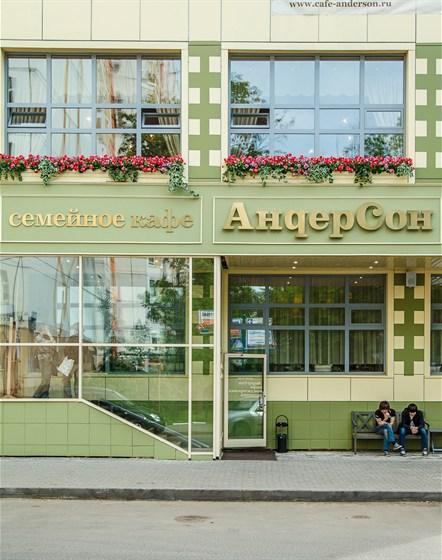 Ресторан Андерсон на Соколе - фотография 10 - Фасад АндерСона