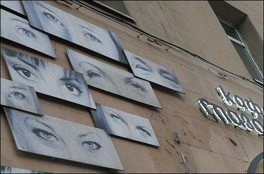 Ресторан Глаза - фотография 7