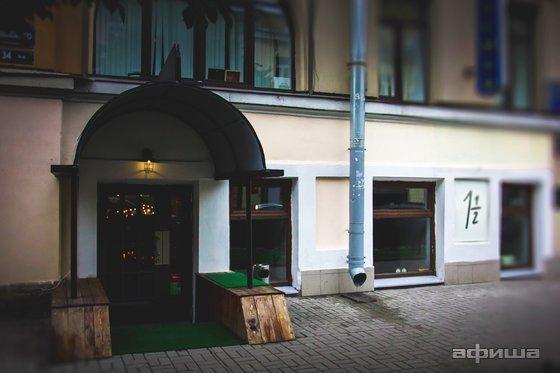 Ресторан Полторы комнаты - фотография 2