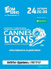 Программа роликов Международного фестиваля рекламы «Каннские львы-2014»