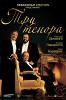 Три тенора (Carreras Domingo Pavarotti in Concert)