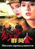 Миссия справедливости (Jin san jiao qun ying hui)