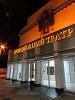 Краснодарский молодежный театр