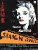 Шанхайский экспресс (Shanghai Express)