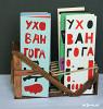 Музей «Книга художника»