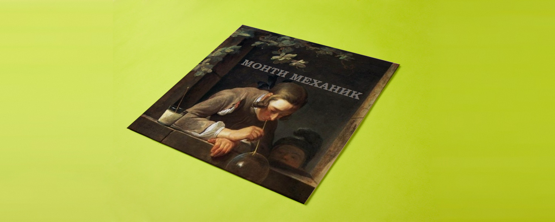 1. «Монти Механик» «Интерференция в тонких пленках»