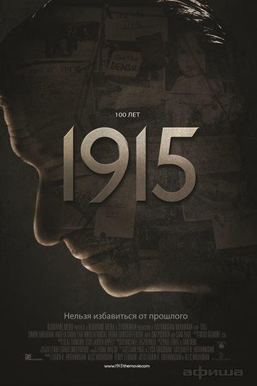 1915 смотреть фото
