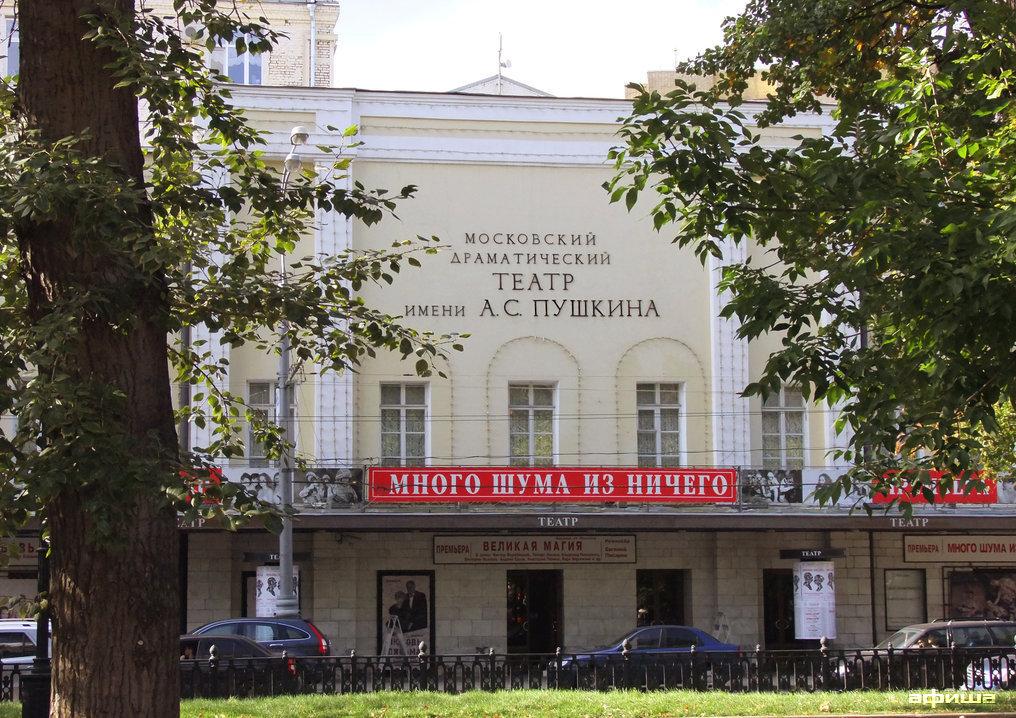 Пушкинский театр афиша на май билеты на концерт кай метов