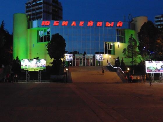 Фото кинотеатр Юбилейный