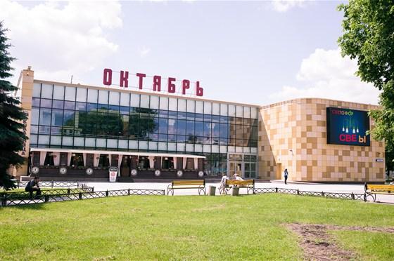 Фото кинотеатр Октябрь (Люберцы)