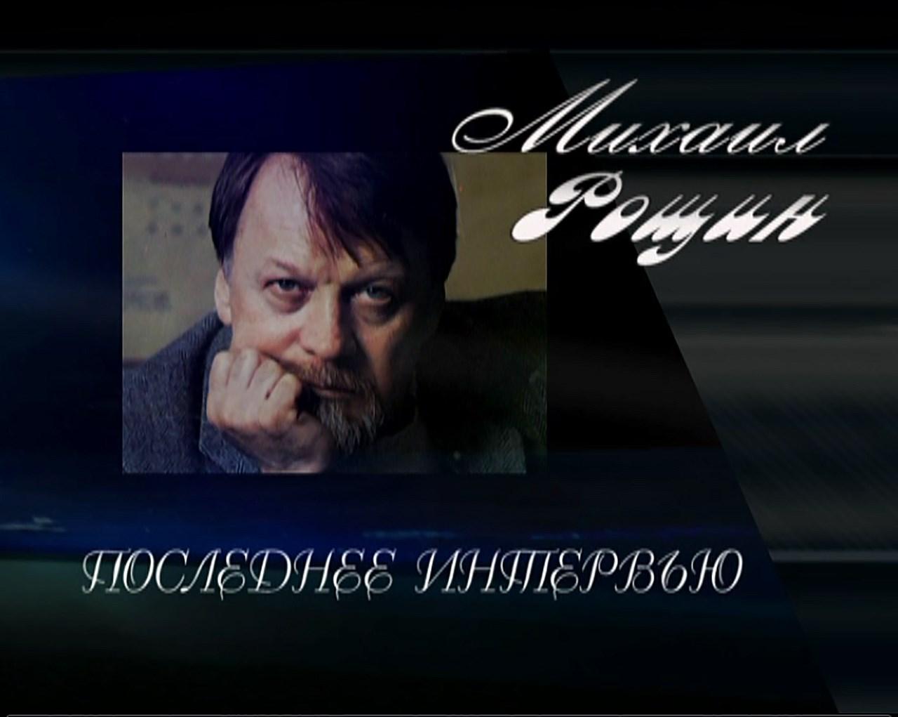 Михаил Рощин. Последнее интервью смотреть фото