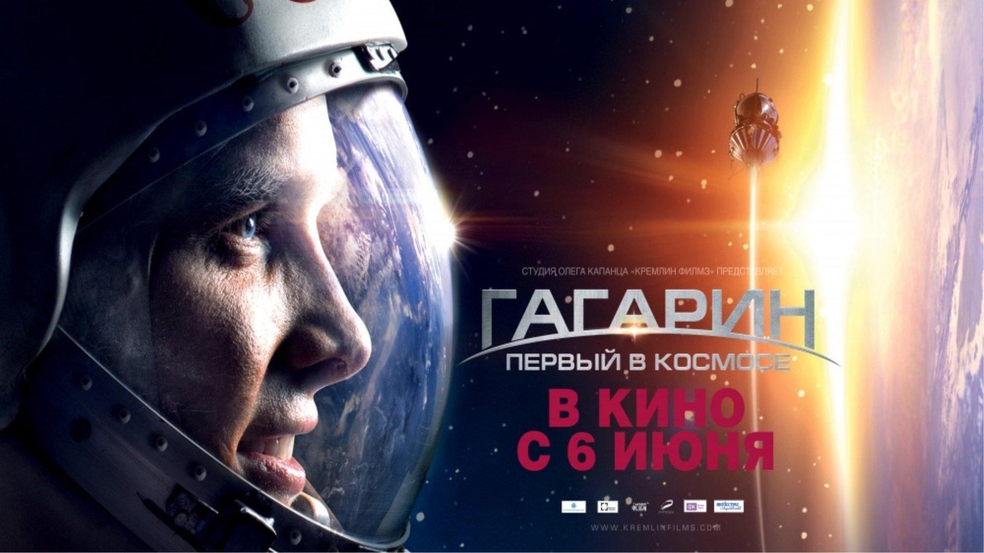 Гагарин. Первый в космосе смотреть фото