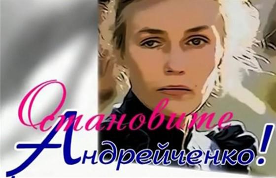 Остановите Андрейченко! смотреть фото