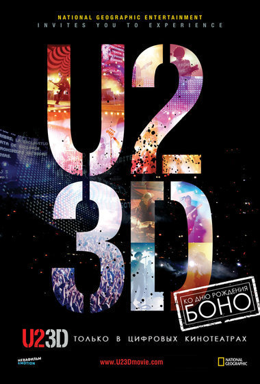 U2 3D смотреть фото