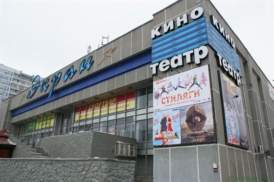 Фото кинотеатр Экран