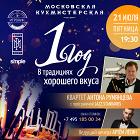 «Московская Кухмистерская» приглашает! День рождения ресторана на летней веранде!