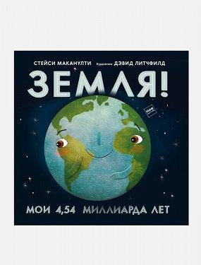 Земля! Мои 4,54 миллиарда лет