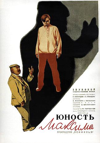 Постер Юность Максима