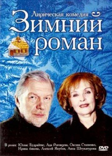 Постер Зимний роман