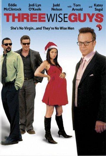 Постер Три бравых парня