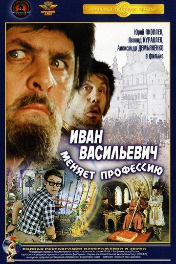 Постер Иван Васильевич меняет профессию